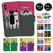 【好きなカラーを選んで名入れできる】スマホケース手帳型全機種対応iPhoneXSMaxiPhoneXRiPhone8ケースおしゃれ名入れ猫ネコプレゼントかわいいiPhoneケースカバーXperiaXZ2XZ1AQUOSsenseAndroidOneS4X3HUAWEIP20P10