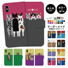 【好きなカラーを選んで名入れできる】スマホケース 手帳型 アイフォン 全機種対応 iPhone SE 第2世代 11 Pro XR 8 7 XS Max ケース おしゃれ 名入れ 猫 ネコ プレゼント かわいい Xperia 1 Ace XZ3 Galaxy S10 S9 AQUOS sense カバー