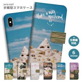スマホケース 手帳型 全機種対応 iPhone 11 Pro XR XS ケース iPhone 8 7 XS Max ケース おしゃれ ハワイアン デザイン ハワイ ALOHA アロハ ニコちゃん スマイル かわいい Xperia 1 Ace XZ3 XZ2 Galaxy S10 S9 feel AQUOS sense R3 R2 HUAWEI P30 P20 カバー