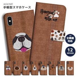 スマホケース 犬 DOG 手帳型 アイフォン 全機種対応 iPhone SE 第2世代 11 Pro XR 8 7 XS Max ケース おしゃれ ワンちゃん 子犬 トイプードル パグ ビーグル 犬 愛犬 柴犬 かわいい Xperia Z3 XZ1 Galaxy S9 S8 AQUOS sense R2 HUAWEI P10 カバー