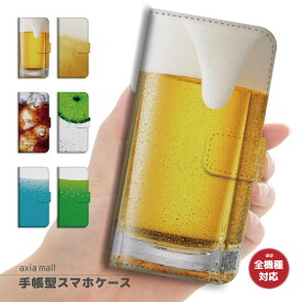 スマホケース 手帳型 全機種対応 iPhone 11 Pro XR XS ケース iPhone 8 7 XS Max ケース おしゃれ ドリンク ビール ソーダ コーラ おもしろ 父の日 ギフト プレゼント かわいい Xperia 1 Ace XZ3 XZ2 Galaxy S10 S9 feel AQUOS sense R3 R2 HUAWEI P30 P20 カバー