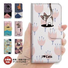 【好きな猫種・背景を選んで簡単オリジナル】スマホケース 手帳型 全機種対応 iPhone 11 Pro XR XS ケース iPhone 8 7 XS Max ケース おしゃれ ネコちゃん 猫 CAT プレゼント Xperia 1 Ace XZ3 XZ2 Galaxy S10 S9 feel AQUOS sense R3 R2 HUAWEI P30 P20 カバー