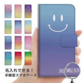 【名入れ できる】スマホケース 手帳型 アイフォン 全機種対応 iPhone SE 第2世代 11 Pro XR 8 7 XS Max ケース おしゃれ スマイル ニコちゃん パステル デザイン プレゼント Xperia 1 Ace XZ3 Galaxy S10 S9 AQUOS sense カバー