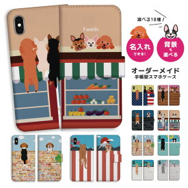 【好きな背景を選んで名入れできる】スマホケース 犬 DOG 手帳型 全機種対応 iPhone XR XS ケース iPhone 8 7 XS Max ケース おしゃれ 名入れ ワンちゃん プレゼント Xperia 1 Ace XZ3 XZ2 Galaxy S10 S9 feel AQUOS sense R3 R2 HUAWEI P30 P20 カバー 愛犬