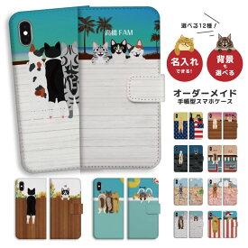 【好きな背景を選んで名入れできる】スマホケース 手帳型 全機種対応 iPhone 11 Pro XR XS ケース iPhone 8 7 XS Max ケース おしゃれ 名入れ 猫 ネコ CAT catlife かわいい Xperia 1 Ace XZ3 XZ2 Galaxy S10 S9 feel AQUOS sense R3 R2 HUAWEI P30 P20 カバー