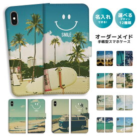 【名入れ できる】スマホケース 手帳型 全機種対応 iPhone 11 Pro XR XS ケース iPhone 8 7 XS Max ケース おしゃれ スマイル ニコちゃん ハワイアン ハワイ かわいいデザイン プレゼント Xperia 1 Ace XZ3 XZ2 Galaxy S10 S9 feel AQUOS sense R3 R2 HUAWEI P30 P20 カバー