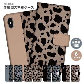 スマホケース 手帳型 全機種対応 iPhone 11 Pro XR XS ケース iPhone 8 7 XS Max ケース おしゃれ ヒョウ柄 レオパ レオパード トレンド Xperia 1 Ace XZ3 XZ2 Galaxy S10 S9 feel AQUOS sense R3 R2 HUAWEI P30 P20 カバー