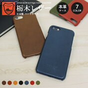栃木レザーiPhone8ケースおしゃれiPhone7ケースiPhoneXケースハードケースレザースマホケースビジネスシーンにもファッション人気シンプル国内産国産日本製