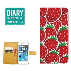 Qua phone PX LGV33ケース 手帳型 (L) 送料無料 Fruits フルーツ マルチイチゴ リンゴ Apple メロン スイカ ぶどう オレンジ カワイイ レッド グリーン パープル
