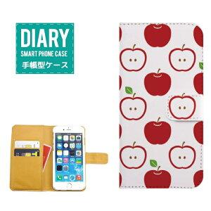 Disney Mobile DM-01G ケース 手帳型 (V) 送料無料 Fruits フルーツ マルチイチゴ リンゴ Apple メロン スイカ ぶどう オレンジ カワイイ レッド グリーン パープル