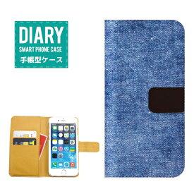 iPod touch 第6世代 ケース 手帳型 (S) 送料無料 デニム風 デザインデニム Denim ブルー ライトブルー インディゴブルー NEW YORK PARIS シンプル ブラック ネイビー カワイイ オシャレ