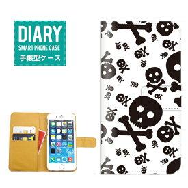 iPod touch 第6世代 ケース 手帳型 (S) 送料無料 ドクロ Skull デザインマルチ 総柄 オシャレ ROCK シック 男 メンズ ブラック ホワイト