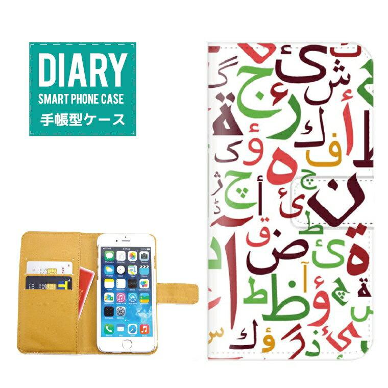 GALAXY Active neo SC-01Hケース 手帳型 (ML) 送料無料 アラビア文字 デザイン アラビア語 ペルシャ語 アラブ アラビアン カラー ホワイト グリーン ブルー ピンク オレンジ グリーン イエロー