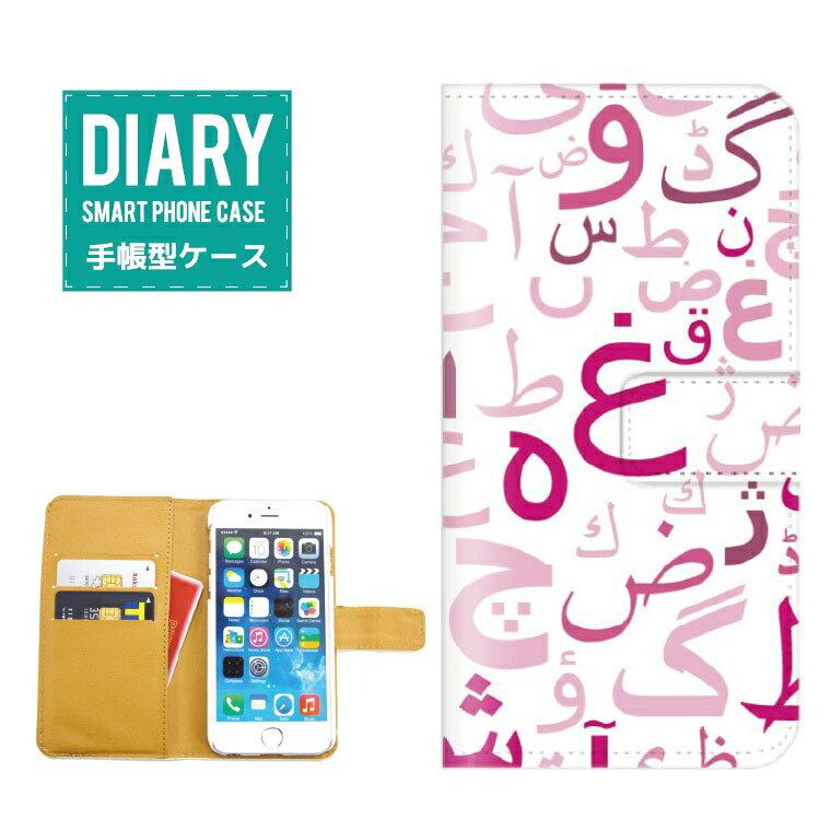GALAXY A8 SCV32ケース 手帳型 (L) 送料無料 アラビア文字 デザイン アラビア語 ペルシャ語 アラブ アラビアン カラー ホワイト グリーン ブルー ピンク オレンジ グリーン イエロー
