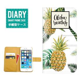 iPod touch 第6世代 ケース 手帳型 (S) 送料無料 ALOHA Beaches ハワイアン イラスト SUMMER サマー BEACH ビーチ 夏 スターフィッシュ 貝がら Flower パイナップル ヤシの木 Palm tree