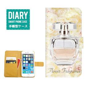 Android One S2 手帳型ケース (V) 送料無料 花柄 フレグランス デザイン フラワー Flower Rose Fragrance バラ 花 オシャレ かわいい 女子 トレンド