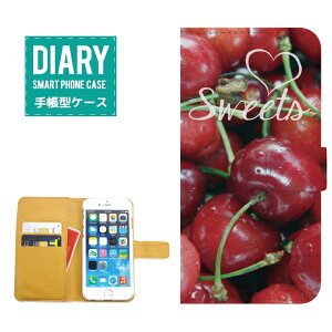 Xperia XZ Premium 手帳型ケース (L) 送料無料 果物 フルーツ SWEETS キウイ チェリー イチゴ オシャレ オリジナル デザイン カワイイ