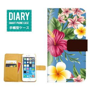 Galaxy S8 手帳型ケース (V) 送料無料 プルメリア Plumeria デザイン ハワイアン ALOHA 花柄 ボタニカル FLOWER フラワー