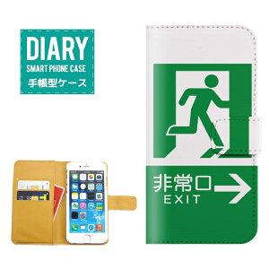 iPodtouch第6世代ケース手帳型送料無料非常口EXIT避難はしごグリーンおもしろ系