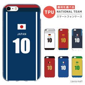 【背番号を選べる】iPhone8 iPhone XS iPhone XR ケース TPU おしゃれ TPUケース サッカー 世界 代表 ユニフォーム かっこいい スマホケース ソフトケース