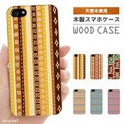 iPhone7ケースウッドケース送料無料ネイティブエスニックネイティブ柄アジアンサーフハワイアンアロハリゾートユニセックスWOODCASE天然木木製ケースベージュブラウン