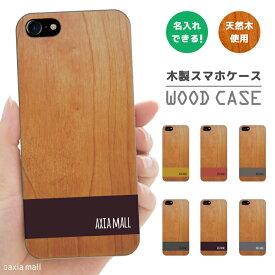 【名入れ できる】ウッドケース iPhone X ケース iPhone8 ケース おしゃれ シンプル デザイン 大人 トレンド 天然木 木製 ケース iPhoneケース スマホケース WOOD CASE プレゼント 男性 女性 ペア カップル 文字入れ