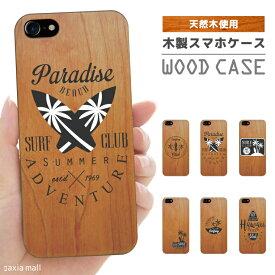 iPhone ウッドケース iPhone8 iPhone X iPhone XS iPhone XR ケース ウッド iPhone7ケース おしゃれ ハワイアン デザイン ハワイ アロハ ALOHA 西海岸 天然木 木製 ケース iPhoneケース スマホケース WOOD CASE