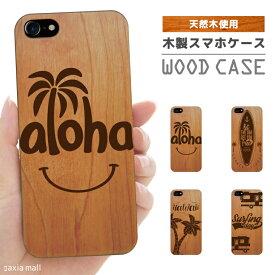 iPhone ウッドケース iPhone8 iPhone X iPhone XS iPhone XR ケース ウッド iPhone7ケース おしゃれ ハワイアン デザイン ハワイ アロハ ALOHA 西海岸 ビーチ サーフ サーフィン 天然木 木製 ケース iPhoneケース スマホケース WOOD CASE