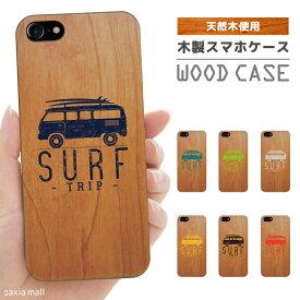 iPhone ウッドケース iPhone8 iPhone X iPhone XS iPhone XR ケース ウッド iPhone7ケース おしゃれ SURF TRIP デザイン SURF 西海岸 トレンド ハワイアン ALOHA アロハ 天然木 木製 ケース iPhoneケース スマホケース WOOD CASE