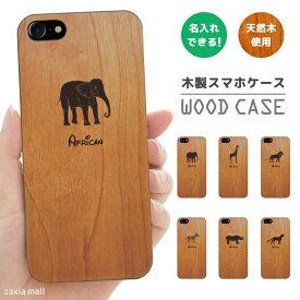 【名入れ できる】ウッドケース iPhone X ケース iPhone8 ケース おしゃれ シンプル デザイン 大人 アニマル 動物 アフリカ トレンド 天然木 木製 ケース iPhoneケース スマホケース WOOD CASE プレゼント 男性 女性 ペア カップル 文字入れ