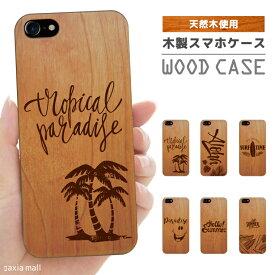iPhone ウッドケース iPhone8 iPhone X iPhone XS iPhone XR ケース ウッド iPhone7ケース おしゃれ SURF デザイン サーフィン ハワイアン ハワイ アロハ スマイル 西海岸 天然木 木製 ケース iPhoneケース スマホケース WOOD CASE