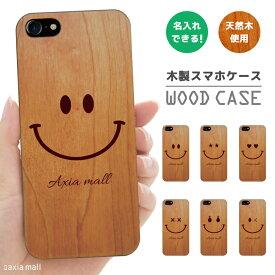 【名入れ できる】ウッドケース iPhone 11 iPhone XR iPhone XS iPhone8 ケース おしゃれ SMILE スマイル デザイン ハワイアン パイナップル かわいい 天然木 木製 ケース iPhoneケース スマホケース WOOD CASE プレゼント 男性 女性 ペア カップル 文字入れ