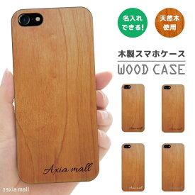 【名入れ できる】ウッドケース iPhone X ケース iPhone8 ケース おしゃれ シンプル デザイン 大人 ブラウン ブラック ホワイト ターコイズ 天然木 木製 ケース iPhoneケース スマホケース WOOD CASE プレゼント 男性 女性 ペア カップル 文字入れ