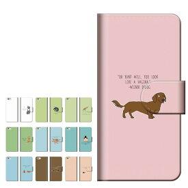 スマホケース 手帳型 全機種対応 iPhone8 ケース 手帳型 おしゃれ アニマル 動物 シリーズ モード シュール 犬 イヌ Dog ドッグ 流行 トレンド デザイン AQUOS HUAWEI Android One