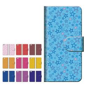 スマホケース 手帳型 全機種対応 iPhone12 mini Pro Max アイフォン12 iPhone SE 第2世代 11 Pro XR 8 7 ケース 手帳型 おしゃれ スター 星 STAR マルチ アート 芸術 幾何学柄 幾何学模様 カラー カラフル 流行 デザイン AQUOS HUAWEI Android One