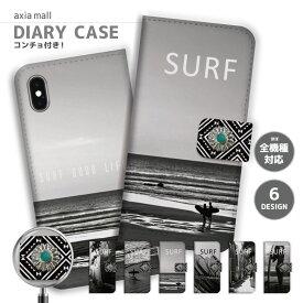 【コンチョ付き】スマホケース 手帳型 全機種対応 iPhone XS Max iPhone XR iPhone8 ケース おしゃれ SURF LIFE デザイン サーフ ペイズリー iPhoneケース カバー Xperia XZ2 XZ1 AQUOS sense Android One S4 X3 HUAWEI P20 P10