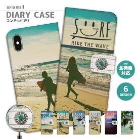 【コンチョ付き】スマホケース 手帳型 全機種対応 iPhone XS Max iPhone XR iPhone8 ケース おしゃれ SMILE SURF コンチョ スマイル ハワイアン Hawaii 西海岸 iPhoneケース カバー Xperia XZ2 XZ1 AQUOS sense Android One S4 X3 HUAWEI P20 P10