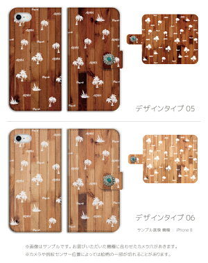 【コンチョ付き】スマホケース手帳型全機種対応iPhone8ケース手帳型おしゃれALOHAデザインアロハハワイアンハワイヤシの木iPhoneXiPhone7ケースiPhoneケースカバーXperiaXZ2XZsAQUOSsenseAndroidOneS4X3HUAWEIP20P10