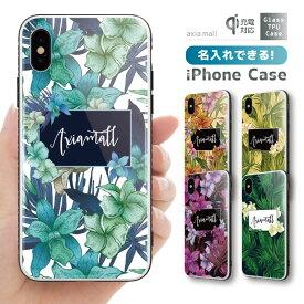 【名入れ できる】ガラスケース iPhone iPhone8 ケース iPhone XS ケース iPhone XR ケース TPUケース スマホケース ガラス 強化ガラス 背面ガラス 耐衝撃 おしゃれ 海外 トレンド ボタニカル デザイン 花柄 ハワイアン プレゼント 男性 女性 ペア カップル