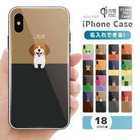 d4e0397737 【好きなカラーを選んで名入れできる】ガラスケース iPhone iPhone8 ケース