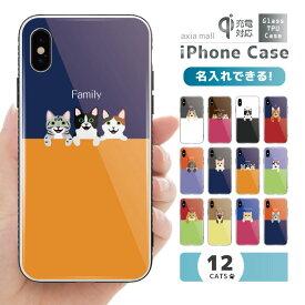 【好きなカラーを選んで名入れできる】ガラスケース iPhone iPhone8 ケース iPhone XS ケース iPhone XR ケース TPUケース スマホケース ガラス 強化ガラス 背面ガラス 耐衝撃 おしゃれ 海外 猫 ネコ デザイン CAT ペット マンチカン アメリカンショートヘアー かわいい