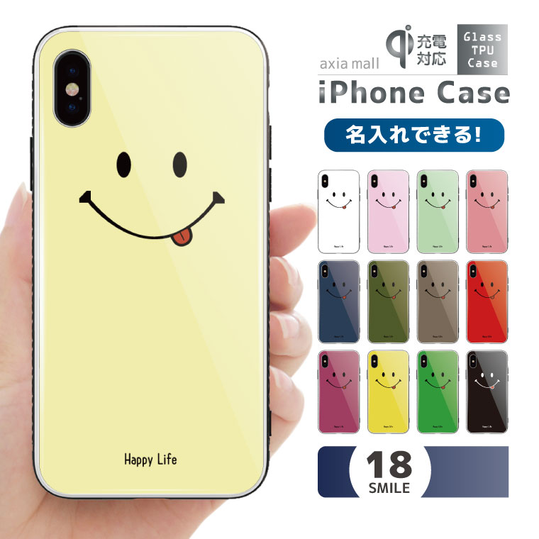 【名入れ できる】ガラスケース iPhone iPhone8 ケース iPhone XS ケース iPhone XR ケース TPUケース スマホケース ガラス 強化ガラス 背面ガラス 耐衝撃 おしゃれ 海外 トレンド スマイル ニコちゃん デザイン Smile ニコニコ かわいい 文字入れ