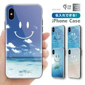 【名入れ できる】ガラスケース iPhone iPhone8 ケース iPhone XS ケース iPhone XR ケース TPUケース スマホケース ガラス 強化ガラス 背面ガラス 耐衝撃 おしゃれ 海外 トレンド スマイル ニコちゃん デザイン Smile 空 ビーチ かわいい 文字入れ