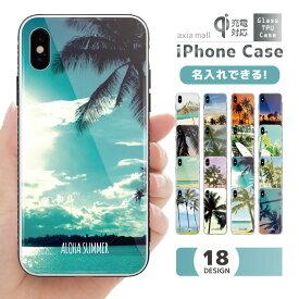 【名入れ できる】ガラスケース iPhone iPhone8 ケース iPhone iPhone SE 第2世代 11 Pro XR ケース TPUケース スマホケース ガラス 強化ガラス 背面ガラス 耐衝撃 おしゃれ 海外 トレンド ハワイアン ハワイ デザイン プレゼント 男性 女性 文字入れ