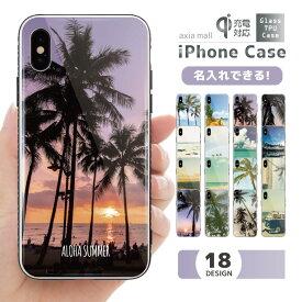 【名入れ できる】ガラスケース iPhone iPhone8 ケース iPhone XS ケース iPhone XR ケース TPUケース スマホケース ガラス 強化ガラス 背面ガラス 耐衝撃 おしゃれ 海外 トレンド ハワイアン ハワイ デザイン プレゼント 男性 女性 文字入れ