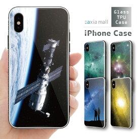 ガラスケース iPhone iPhone8 ケース iPhone XS ケース iPhone 11 Pro XR ケース TPUケース スマホケース ガラス 強化ガラス 背面ガラス 耐衝撃 おしゃれ 海外 トレンド 宇宙 ガラス デザイン 銀河 星 Space 地球 夜景 天体観測 かわいい
