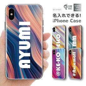 【名入れ できる】ガラスケース iPhone iPhone8 ケース iPhone XS ケース iPhone XR ケース TPUケース スマホケース ガラス 強化ガラス 背面ガラス 耐衝撃 おしゃれ 海外 トレンド グラデーション 幾何学模様 アート プレゼント 男性 女性 ペア