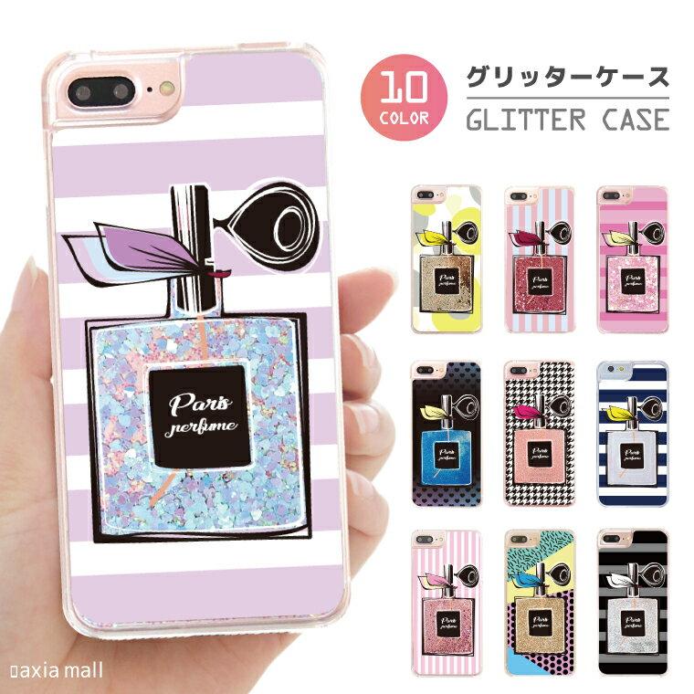 グリッター iPhoneケース iPhone8 iPhone XS iPhone XR ケース キラキラ 動く 液体 iPhoneケース おしゃれ かわいい 海外 トレンド 香水ボトル Perfume デザイン フレグランス