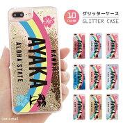 【名入れできる】グリッターiPhoneケースiPhone8ケースiPhoneXケースiPhone7ケースキラキラ動くiPhoneケースおしゃれハワイナンバープレートデザインハワイアンアロハナンプレSUMMERハワイHawaiiかわいい女子女の子Glitterクリアハードケース