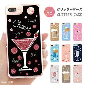 グリッター iPhoneケース iPhone8 iPhone XS iPhone 11 Pro XR ケース キラキラ 動く 液体 iPhoneケース おしゃれ かわいい 海外 トレンド Cheers チアーズ 乾杯 お酒 ビール カクテル